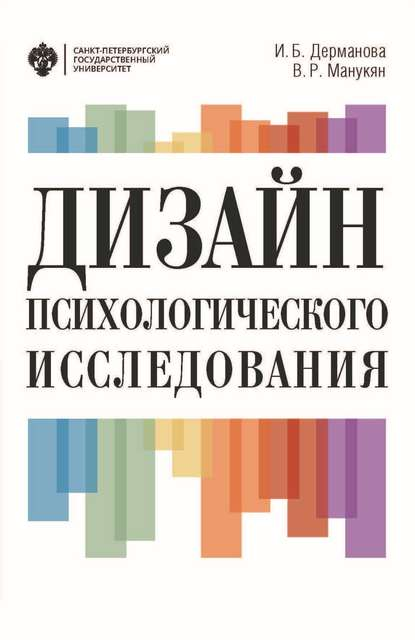 Обложка «Дизайн психологического исследования. Планирование и организация»