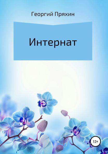 Обложка «Интернат»