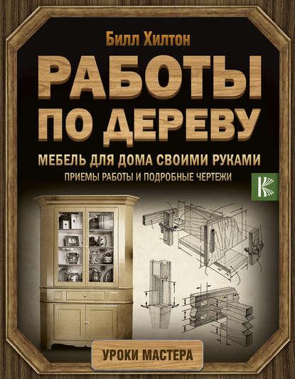 Обложка «Мебель для дома своими руками. Приемы работы и подробные чертежи»