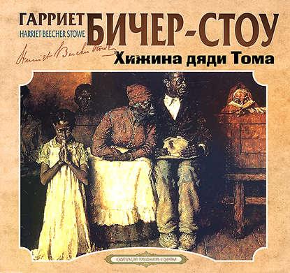 Обложка «Хижина дяди Тома»