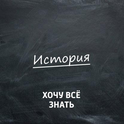 Обложка «История России. Деятельность первых киевских князей»