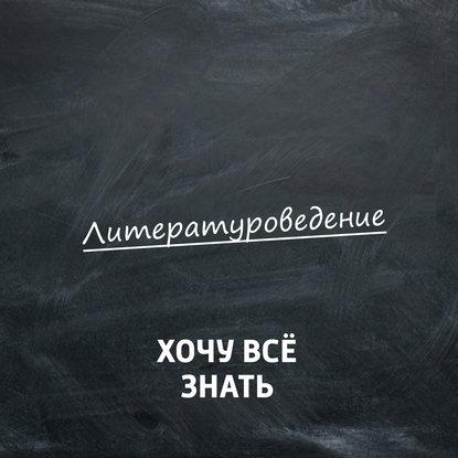 """Обложка «""""Евгений Онегин"""", часть 2»"""