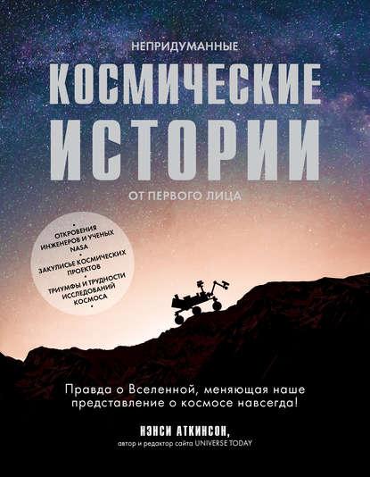 Обложка «Непридуманные космические истории»