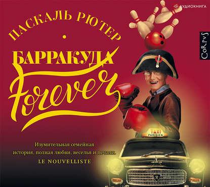 Обложка «Барракуда forever»