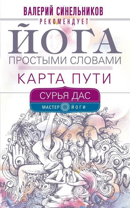 Обложка «Йога простыми словами. Карта Пути»