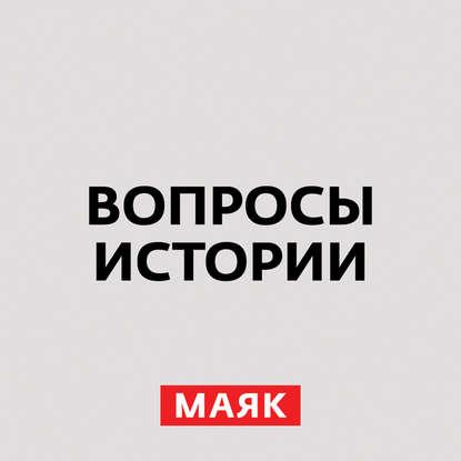 Обложка «Ледяной поход – прелюдия или апогей?»