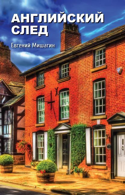 Обложка «Английский след. Детектив с элементами иронии и любовного романа»
