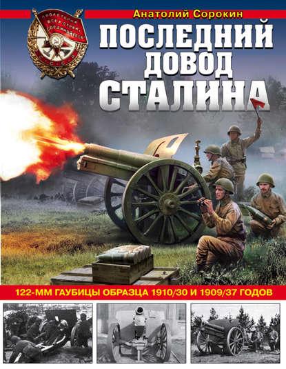 Обложка «Последний довод Сталина. 122-мм гаубицы образца 1910/30 и 1909/37 годов»
