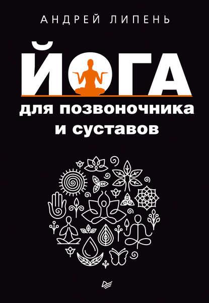 Обложка «Йога для позвоночника и суставов»
