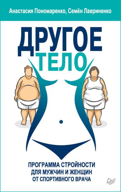 Обложка «Другое тело. Программа стройности для мужчин и женщин от спортивного врача»
