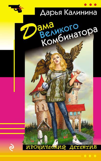 Обложка «Дама Великого Комбинатора»