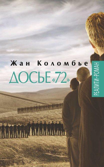 Обложка «Досье «72»»