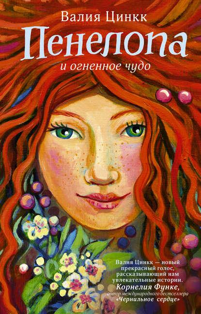 Обложка «Пенелопа и огненное чудо»
