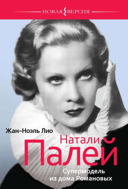 Обложка «Натали Палей. Супермодель из дома Романовых»