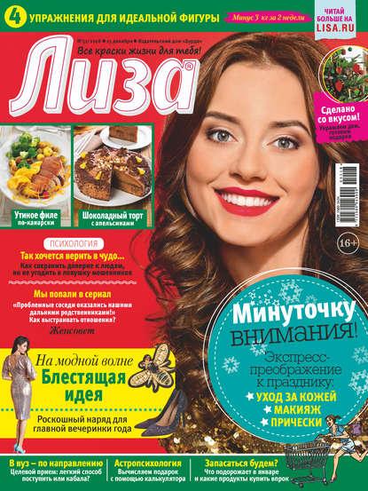 Обложка «Журнал «Лиза» №51/2018»