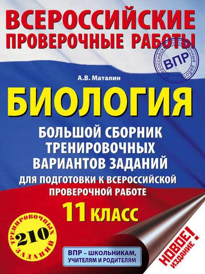 Обложка «Биология. Большой сборник тренировочных вариантов заданий для подготовки к ВПР. 11 класс»