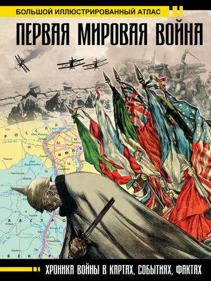 Обложка «Первая мировая война. Большой иллюстрированный атлас»