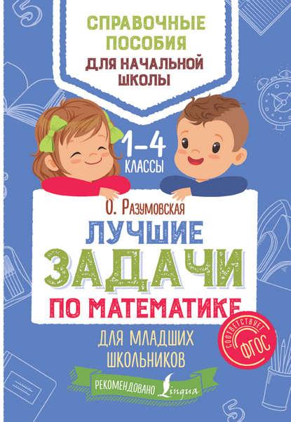 Обложка «Лучшие задачи по математике для младших школьников»