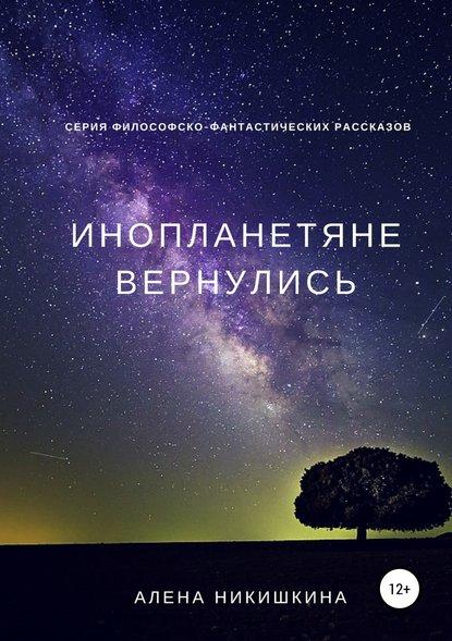 Обложка «Инопланетяне вернулись»
