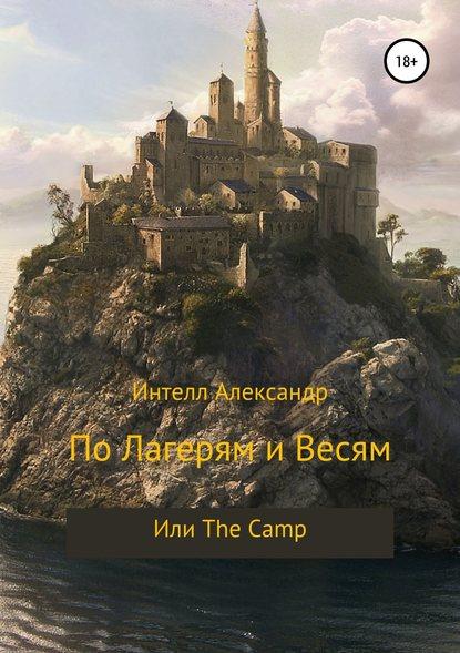 Обложка «По лагерям и весям, или The Camp»