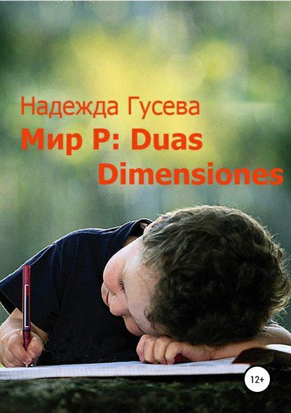 Обложка «Мир Р: Duas Dimensiones»