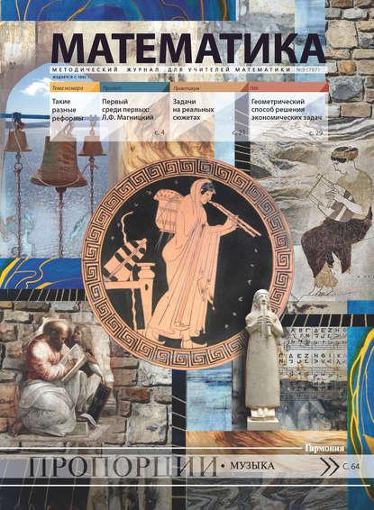 Обложка «Математика. Методический журнал для учителей математики. №09/2018»