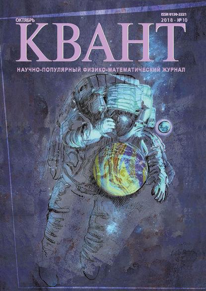 Обложка «Квант. Научно-популярный физико-математический журнал. №10/2018»