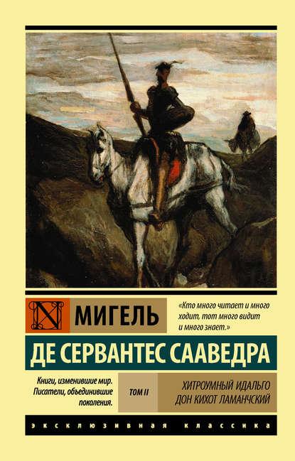 Обложка «Хитроумный идальго Дон Кихот Ламанчский. Т. II»