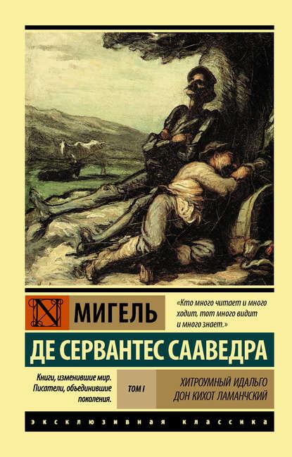 Обложка «Хитроумный идальго Дон Кихот Ламанчский. Т. I»