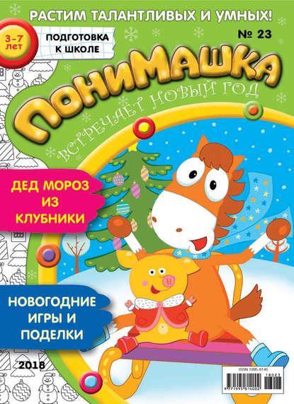 Обложка «ПониМашка. Развлекательно-развивающий журнал. №23/2018»