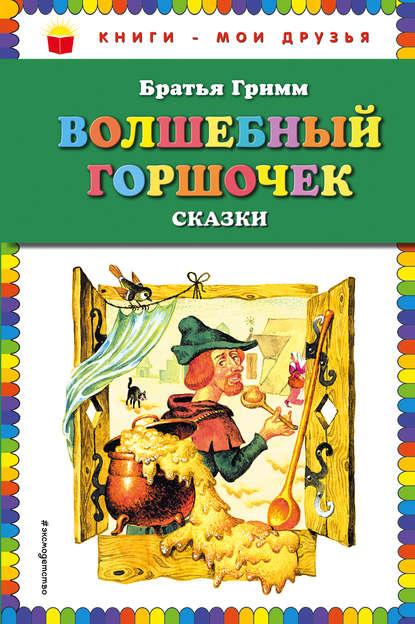 Обложка «Волшебный горшочек (сборник)»