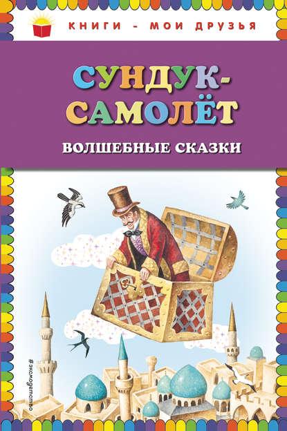 Обложка «Сундук-самолёт. Волшебные сказки»