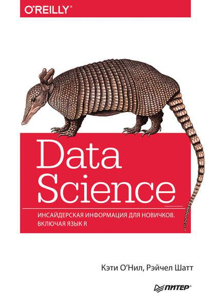 Обложка «Data Science. Инсайдерская информация для новичков. Включая язык R.»