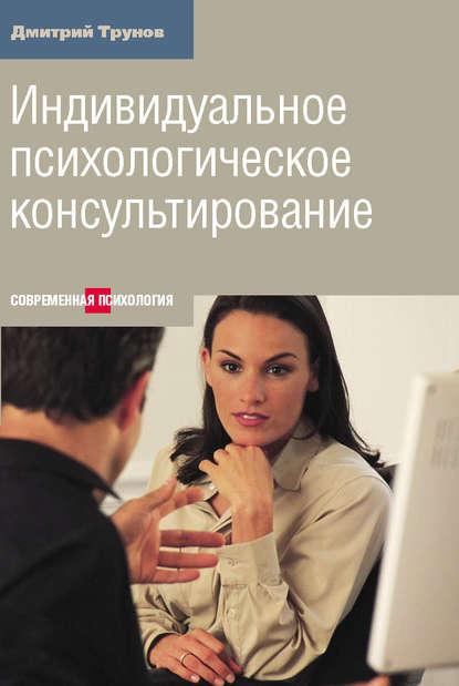 Обложка «Индивидуальное психологическое консультирование»
