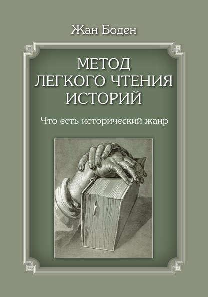 Обложка «Метод легкого чтения историй. Т. I. Что есть исторический жанр»