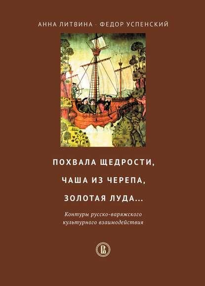 Обложка «Похвала щедрости, чаша из черепа, золотая луда… Контуры русско-варяжского культурного взаимодействия»