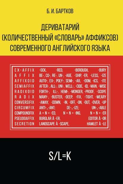 Обложка «Дериватарий (количественный «словарь» аффиксов) современного английского языка»