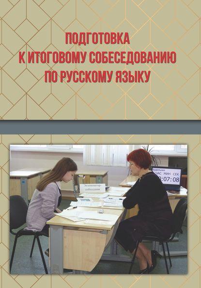 Обложка «Подготовка к итоговому собеседованию по русскому языку»