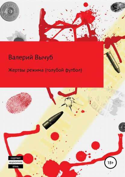 Обложка «Жертвы режима (голубой футбол)»