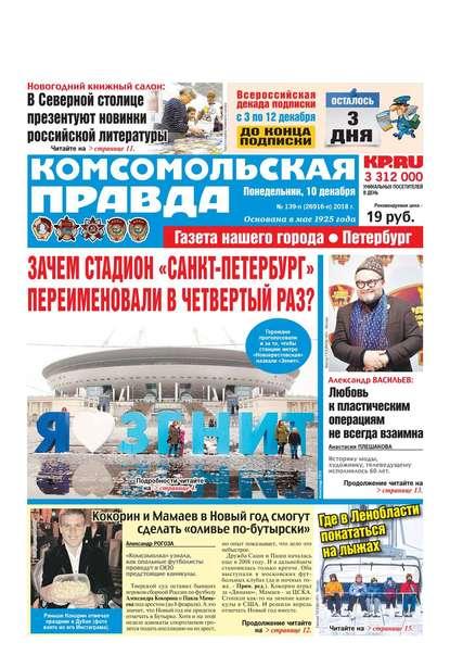 Обложка «Комсомольская Правда. Санкт-Петербург 139п-2018»