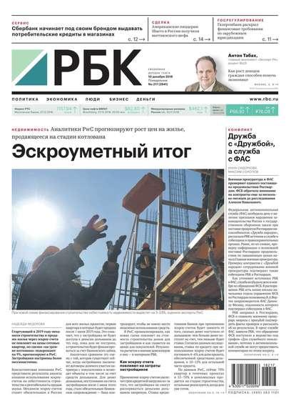 Обложка «Ежедневная Деловая Газета Рбк 217-2018»