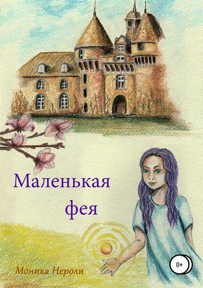 Обложка «Маленькая фея»