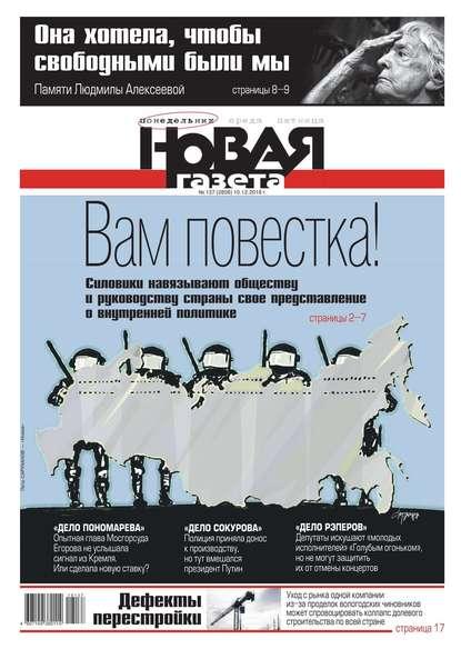 Обложка «Novaya Gazeta 137-2018»