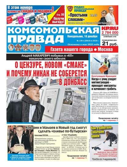 Обложка «Комсомольская Правда. Москва 139п-2018»