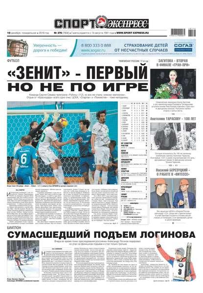 Обложка «Спорт-экспресс 276-2018»