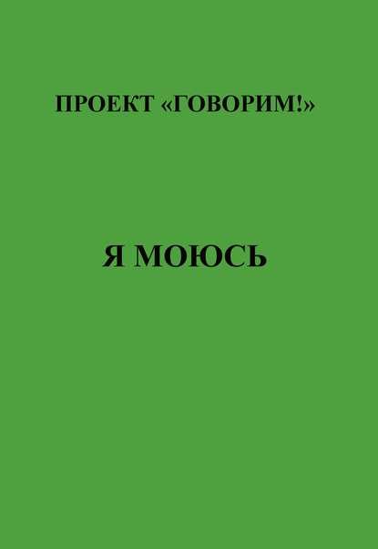 Обложка «Я моюсь. Упражнения»