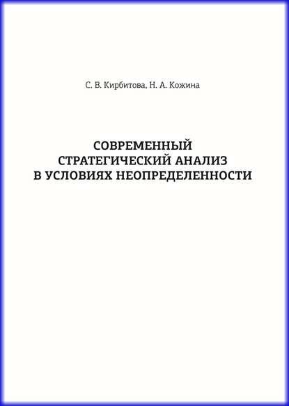 Обложка «Современный стратегический анализ в условиях неопределенности»