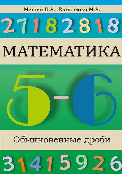Обложка «Математика. Обыкновенные дроби»