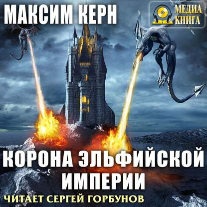 Обложка «Корона эльфийской империи»