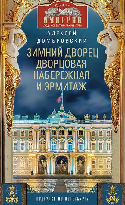 Обложка «Зимний дворец, Дворцовая набережная и Эрмитаж. Прогулки по Петербургу»